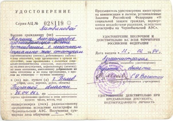 удостоверение чернобыльца кому положено